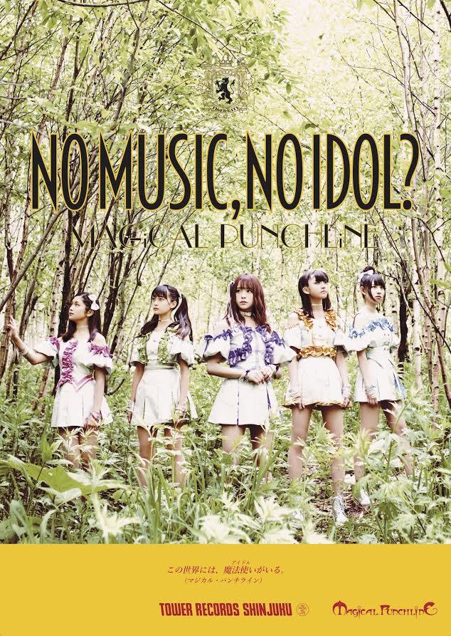 マジカル・パンチラインとタワーレコードが初コラボ 「NO MUSIC, NO IDOL?」ポスターに登場サムネイル画像