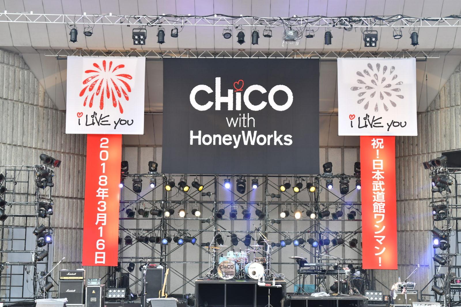 CHiCO with HoneyWorks、来春に初の日本武道館ワンマンライブ開催を発表!サプライズ満載のツアー・ファイナル日比谷野音公演も大盛況にて終幕サムネイル画像