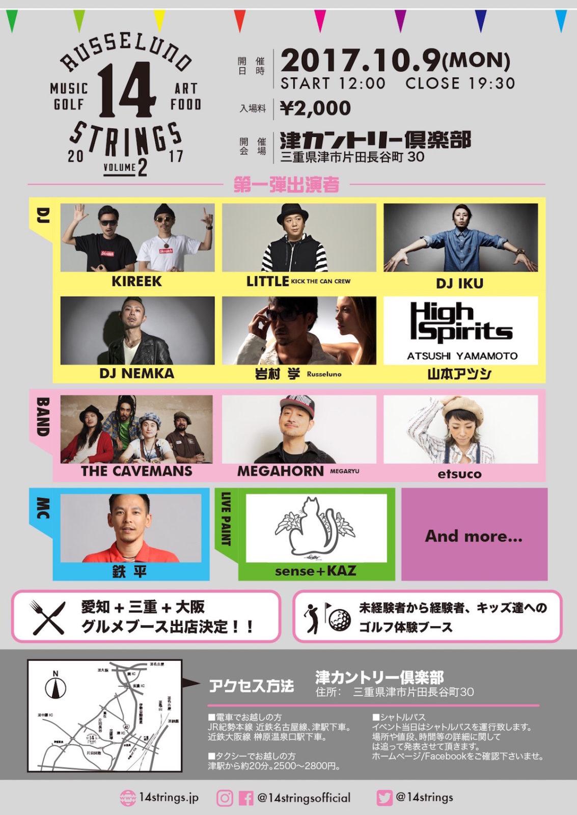 日本初のゴルフ場を会場としたゴルフ×ミュージックのクロスオーバーイベント「Russeluno 14STRINGS Vol.2」が開催決定サムネイル画像