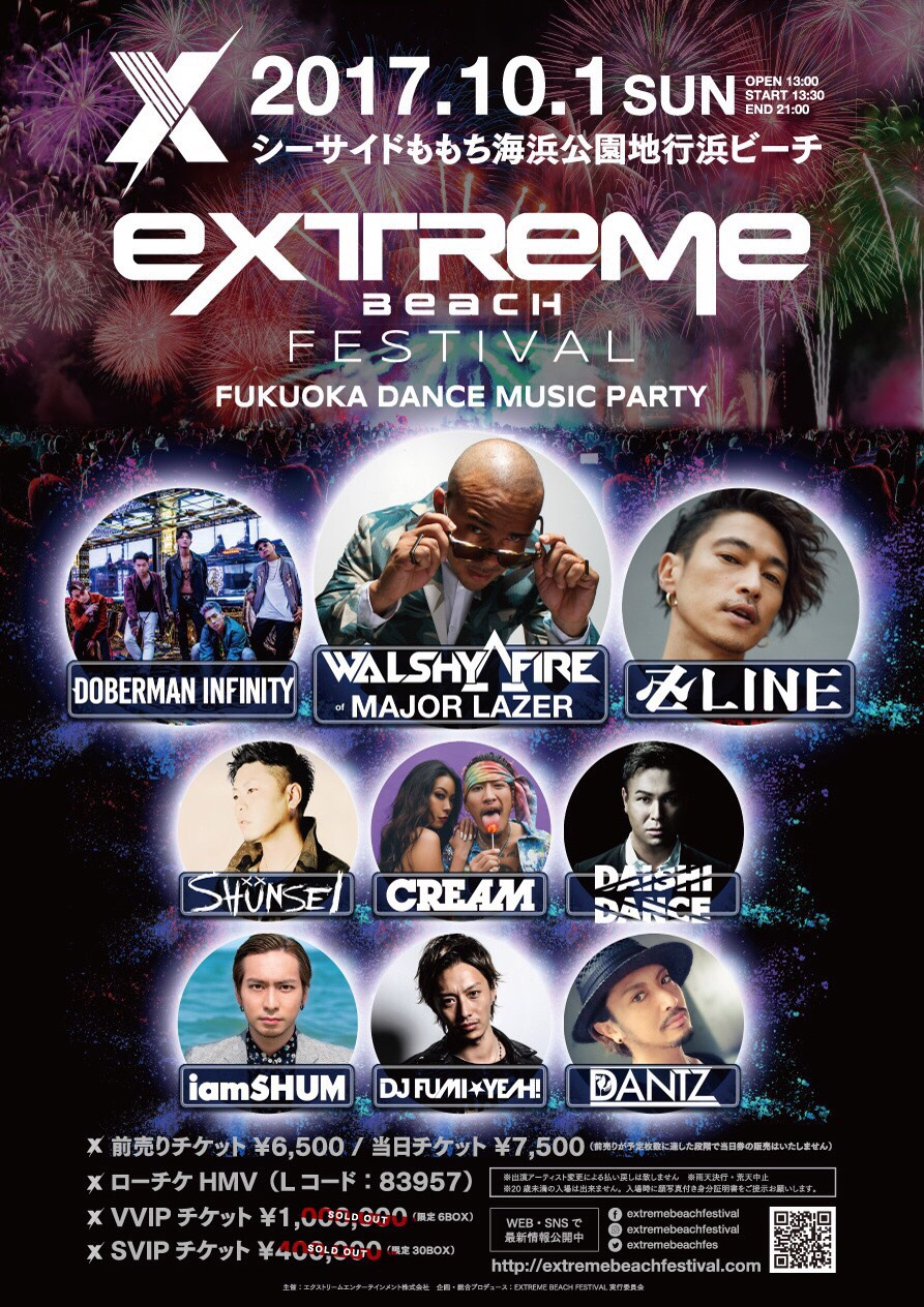 MAJOR LAZERからWALSHY FIRER、DOBERMAN INFINITY、卍LINEらが出演!福岡最大のダンスミュージックビーチフェス 「EXTREME BEACH FESTIVAL」開催サムネイル画像