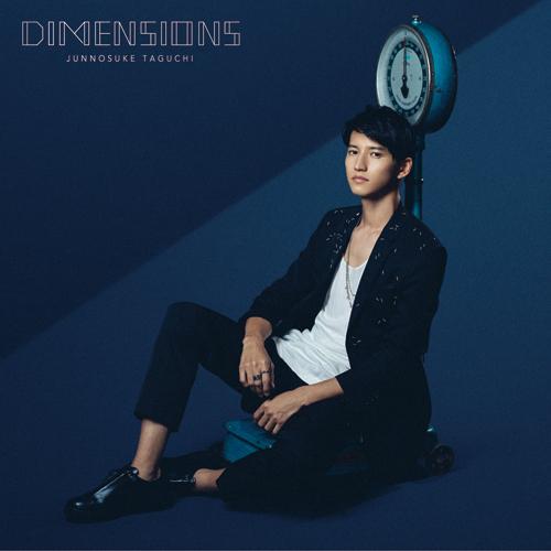 田口 淳之介、1stアルバム「DIMENSIONS(ディメンションズ)」5パターンのジャケット写真公開サムネイル画像
