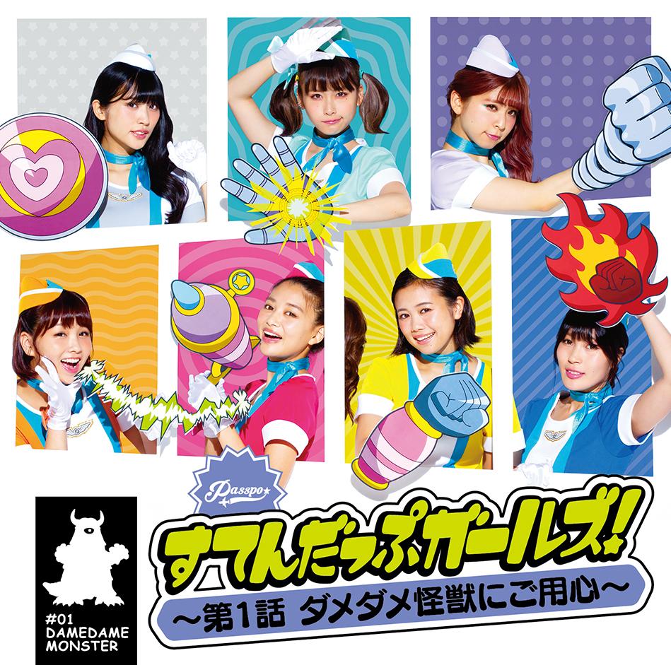 PASSPO☆、アメコミ風の新曲アートワークを解禁サムネイル画像