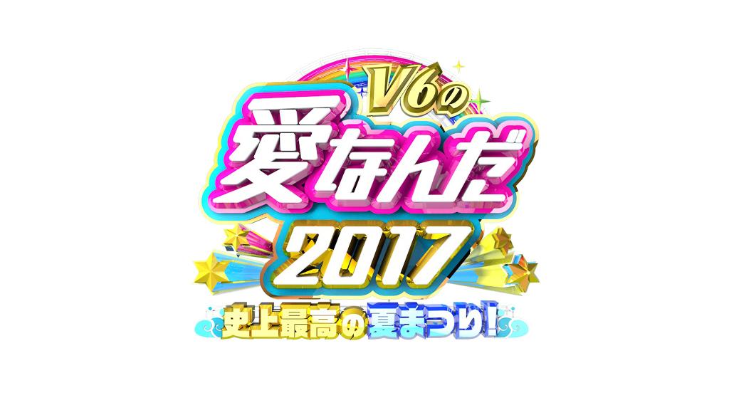 V6 約2年ぶりのスペシャル番組『V6の愛なんだ2017 史上最高の夏まつり!』に出演決定サムネイル画像