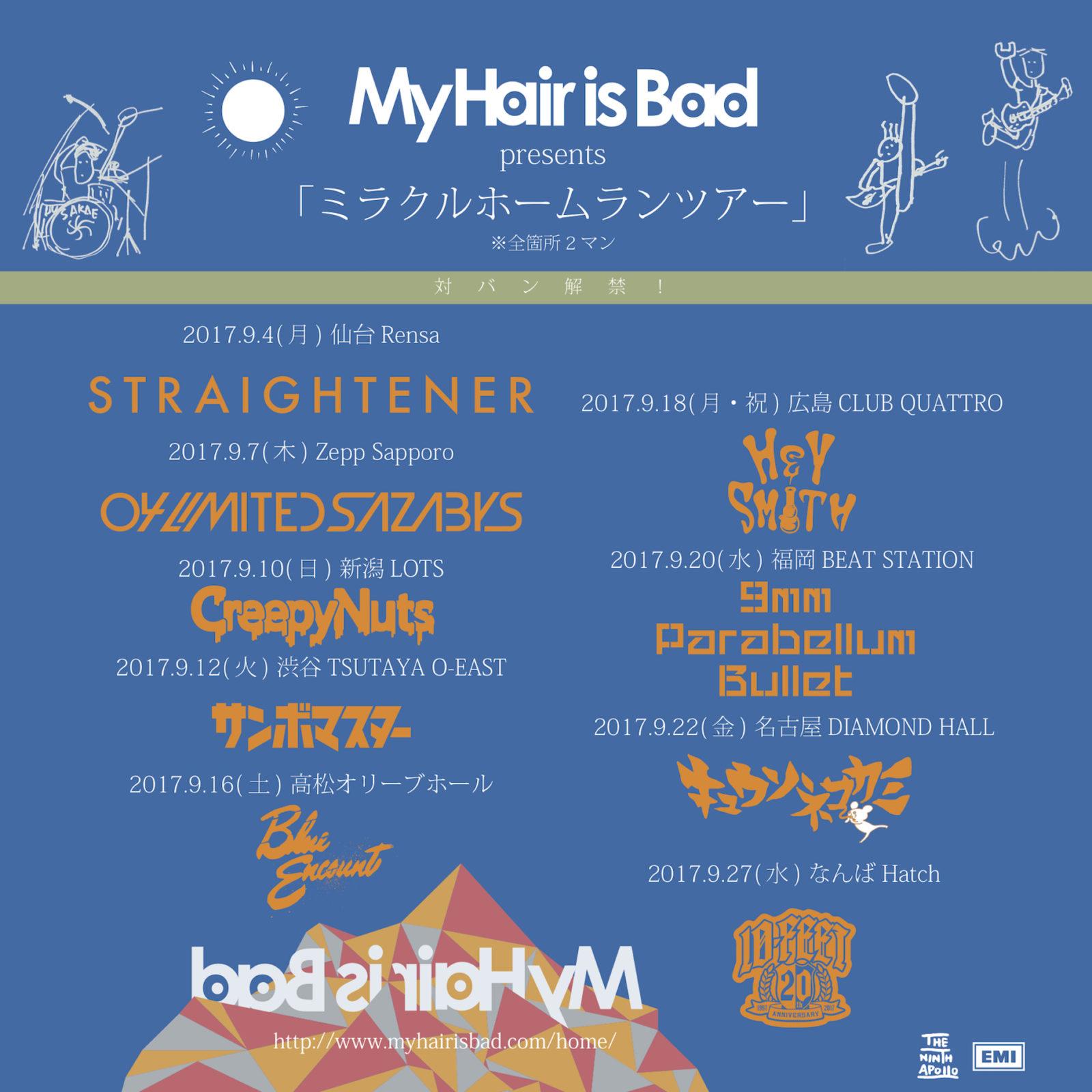My Hair is Bad 全国2マンツアー「ミラクルホームランツアー」の対バンがついに解禁にサムネイル画像