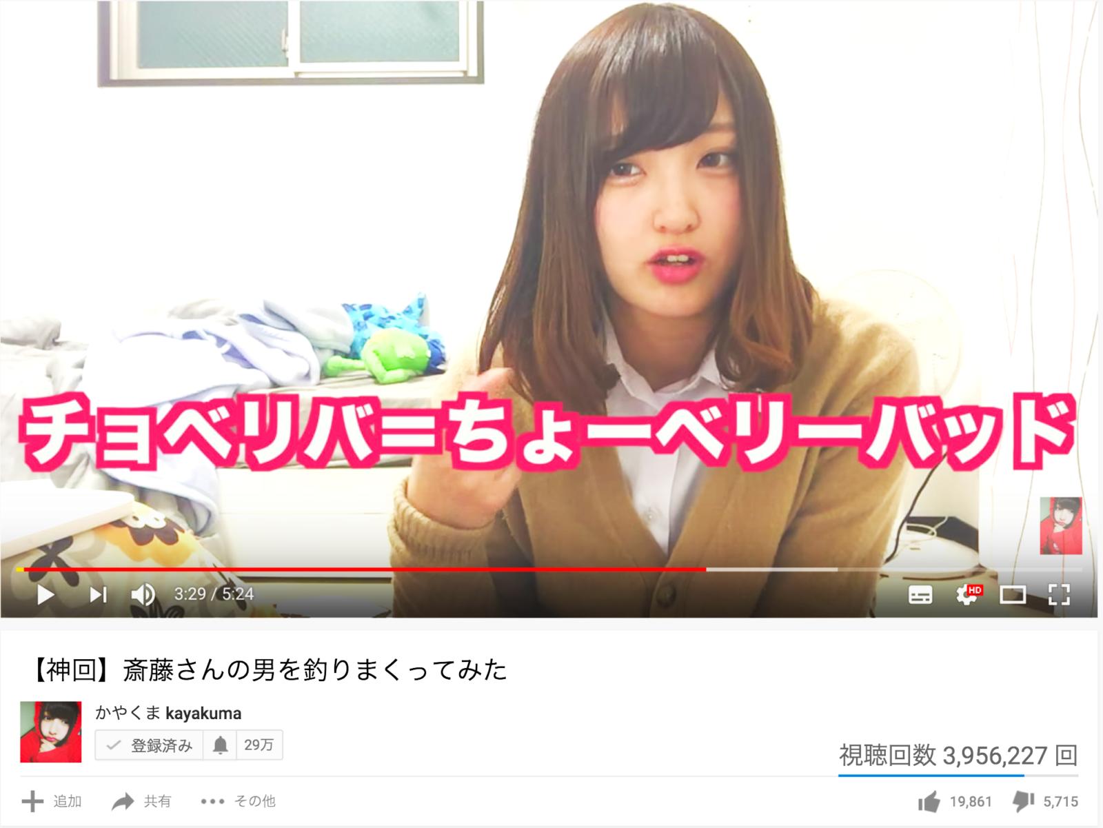 19歳の現役女子大生Youtuber・かやくまの人気がヤバいらしい!?サムネイル画像