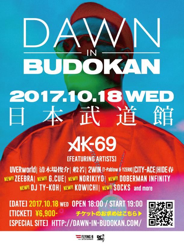 AK-69、日本武道館ライブ「DAWN in BUDOKAN」にZeebra、DOBERMAN INFINITYらの豪華追加ゲスト発表サムネイル画像