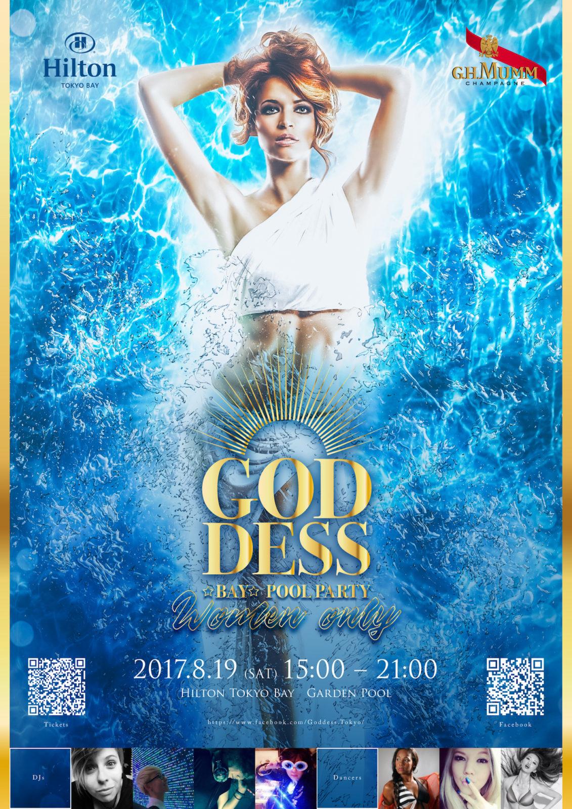 バラエティあふれるDJやダンサーが集結!『Goddess ☆BAY☆ Pool Party @ ヒルトン東京ベイ』開催サムネイル画像