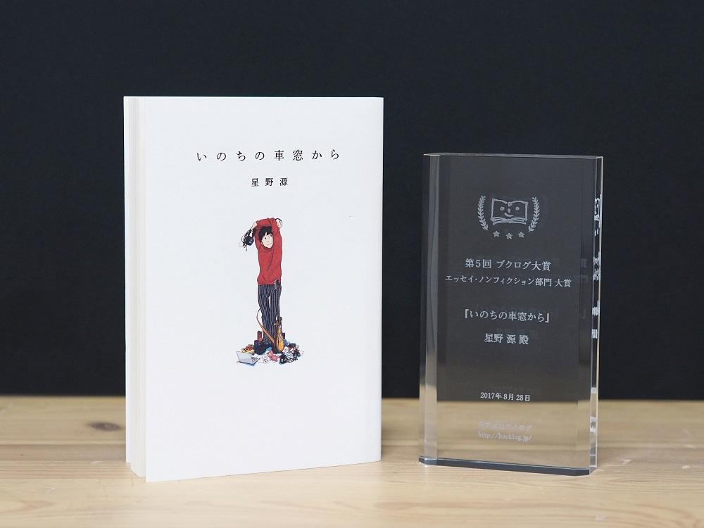 星野源のエッセイ集が「第5回ブクログ大賞」を受賞「一人で机に向かった時間は無駄ではなかった」サムネイル画像
