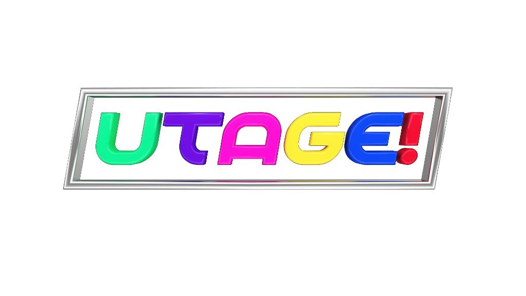 司会は中居正広&渡辺麻友!『UTAGE!』1年ぶりに放送決定サムネイル画像