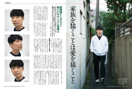 星野源、新曲について語る「家族を描くことは愛を描くこと」石田ゆり子との対談もサムネイル画像
