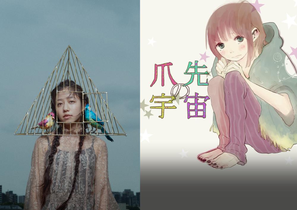 小林武史とryo(supercell)のWプロデュース 桐嶋ノドカが人気漫画「爪先の宇宙」の実写映画主演に決定サムネイル画像!