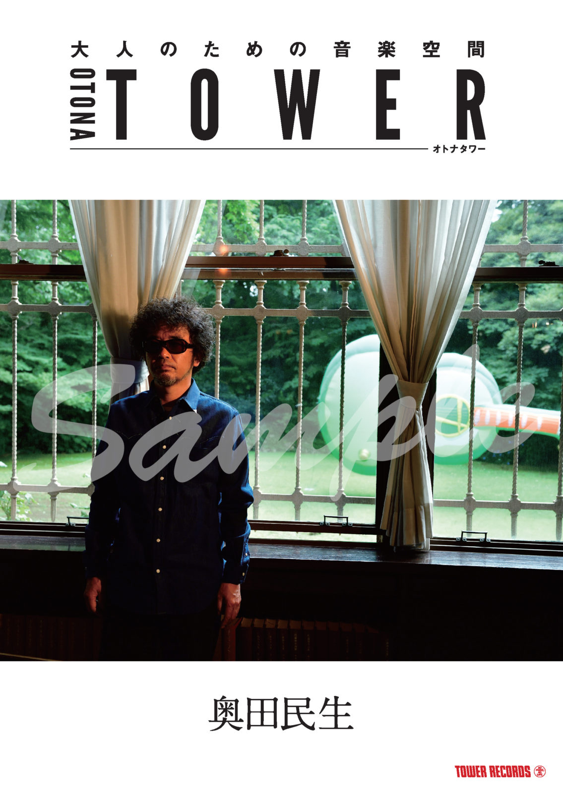 奥田民生、タワーレコードが展開する「オトナタワー」の9月アーティストに決定サムネイル画像