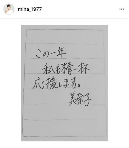 MAX MINA、安室奈美恵の引退に手書きメッセージ公開「なんだか奈美恵らしいね」サムネイル画像