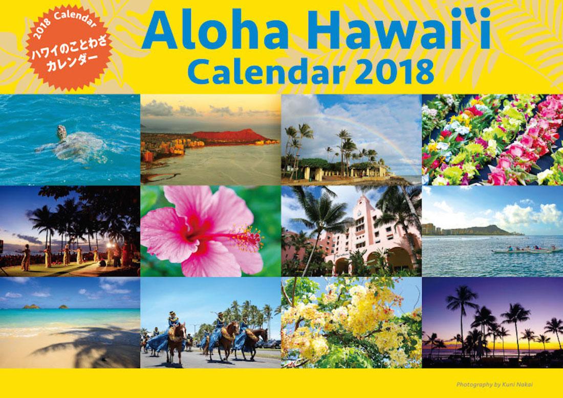 2018年「ハワイのことわざカレンダー」にウクレレシンガー・KAIKIのオリジナルソングCDシングルが封入