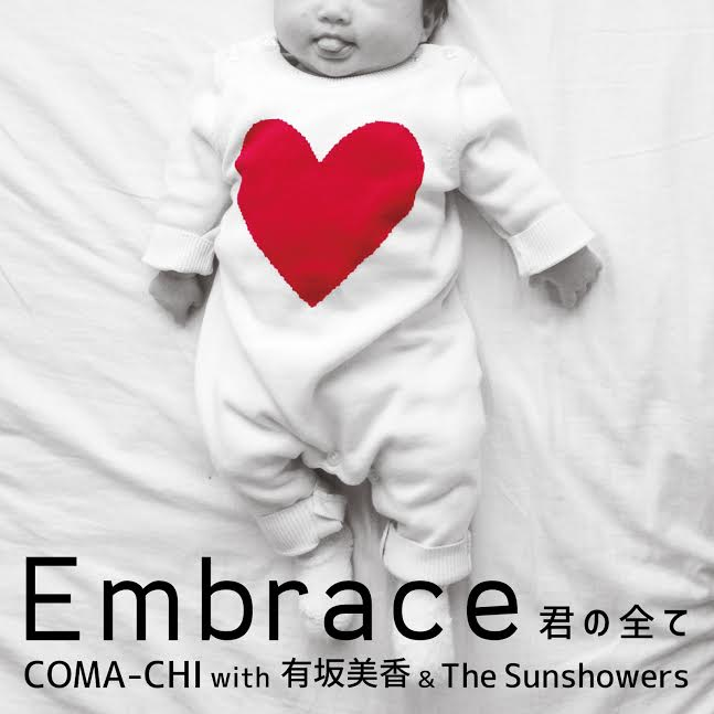 COMA-CHI、新曲「Embrace 〜君の全て〜」COMA-CHI with 有坂美香&The sunshowersを配信リリースサムネイル画像!