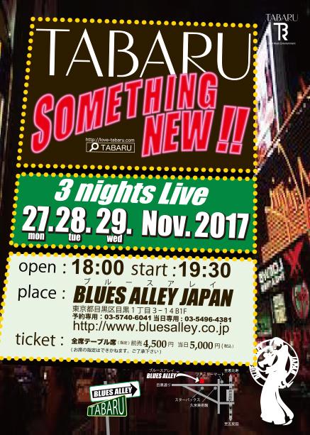 実力派シンガーTABARU、11月に3夜連続ワンマンライブ「SOMETHING NEW!!」を開催サムネイル画像!