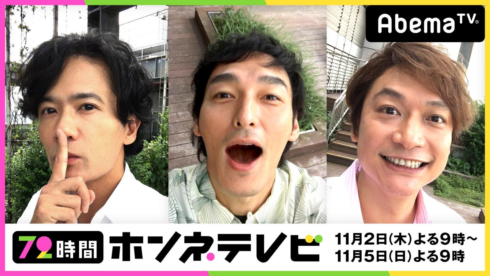 「稲垣・草なぎ・香取3人でインターネットはじめます『72時間ホンネテレビ』」 番組予約数がAbemaTV過去最高を記録サムネイル画像