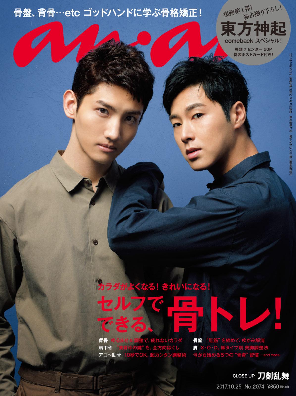 東方神起、活動再開後初表紙を飾った「anan」発売!渋谷駅に巨大ボードもサムネイル画像