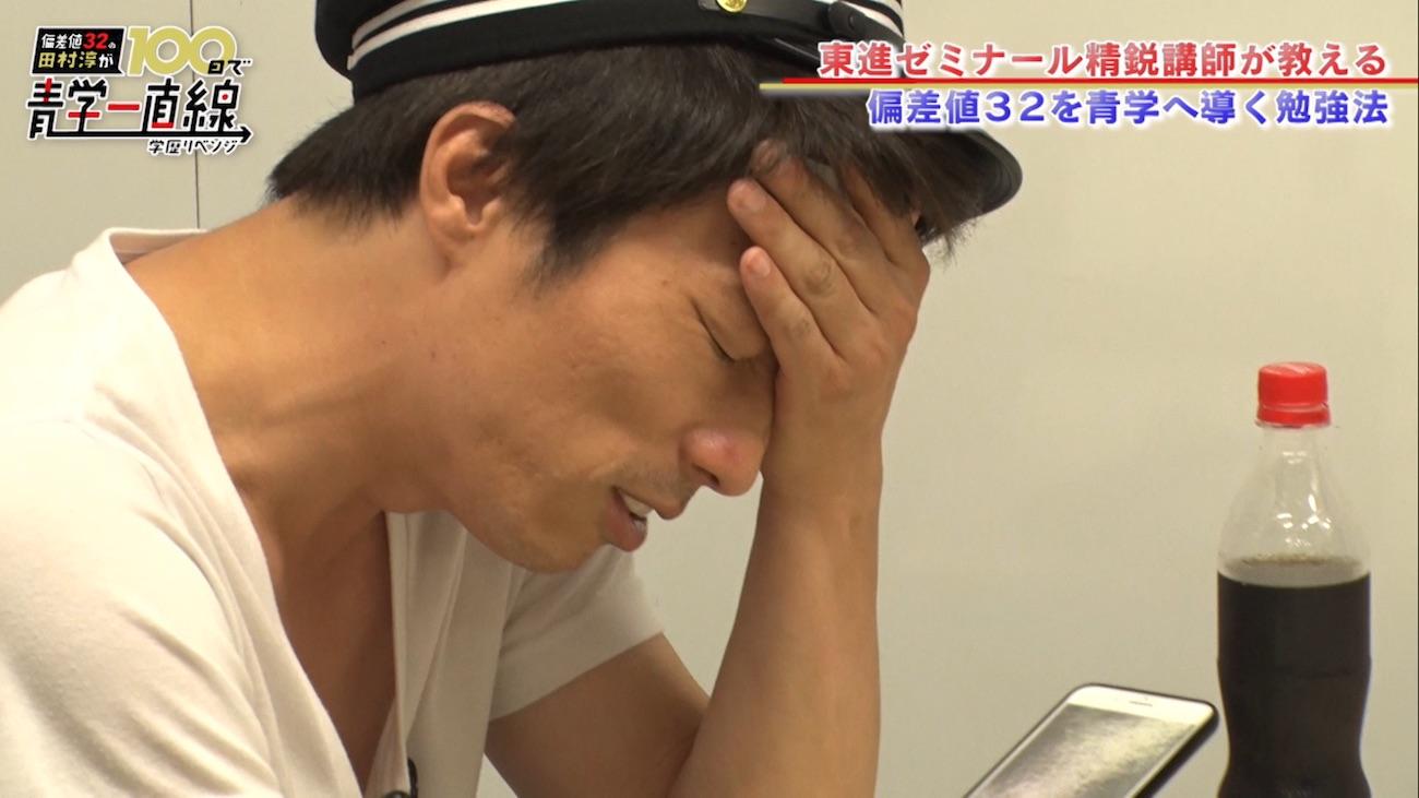 田村淳、青学受験に向けてセンター試験の過去問に挑戦も大惨事「入れないな青学に」サムネイル画像