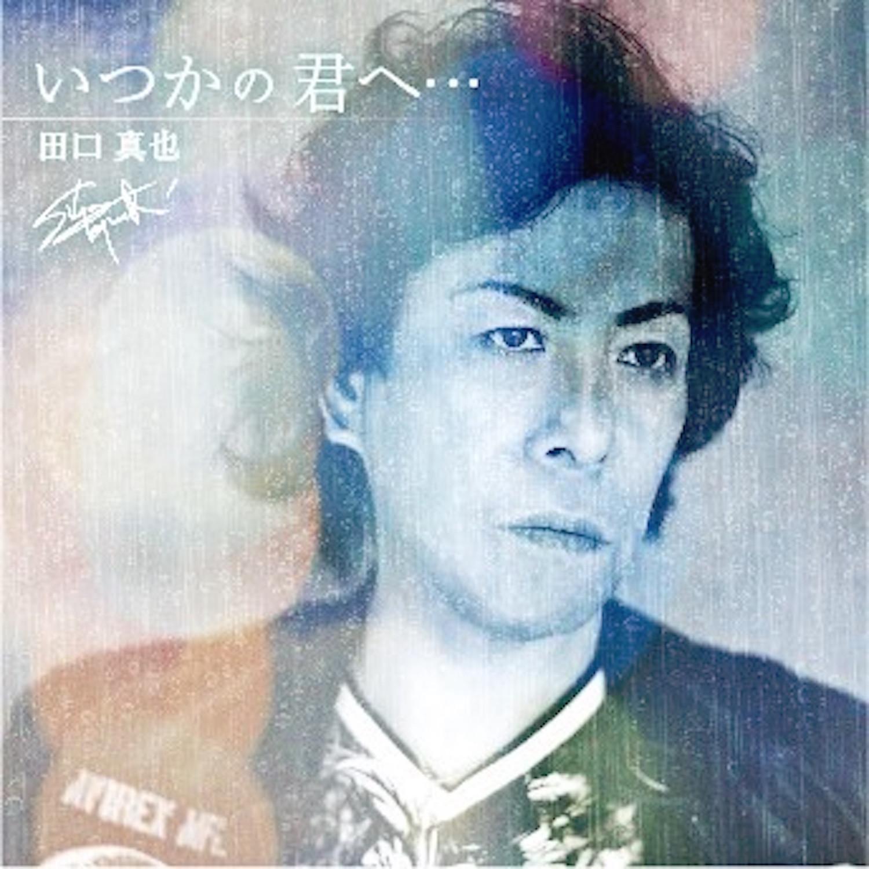 シンガー・田口真也が歌の力で道内経済活性化!シングル「いつかの君へ…」を配信リリースサムネイル画像