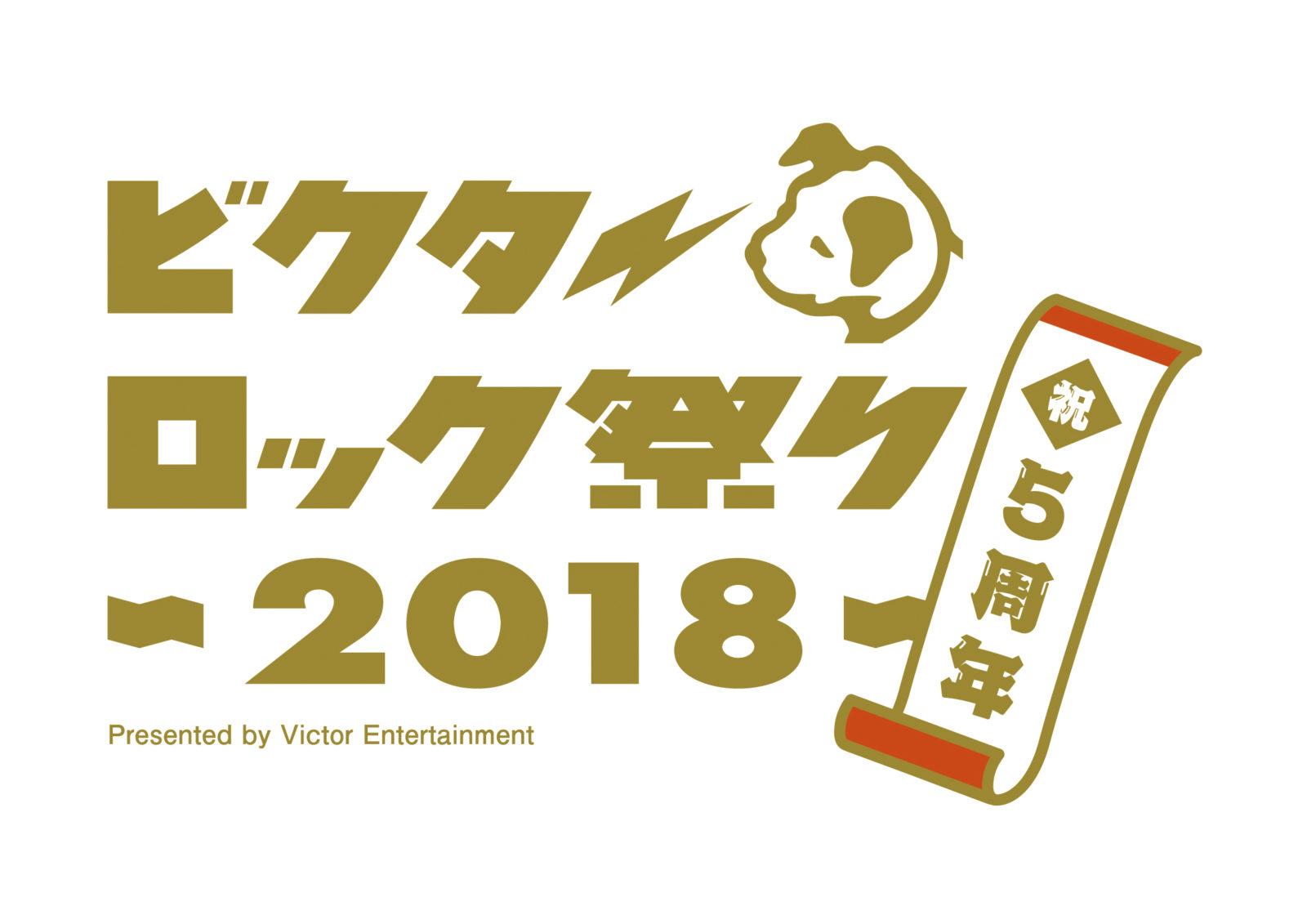 ロックのお祭り5周年、ビクターロック祭り2018開催決定!第1弾出演アーティスト9組発表サムネイル画像