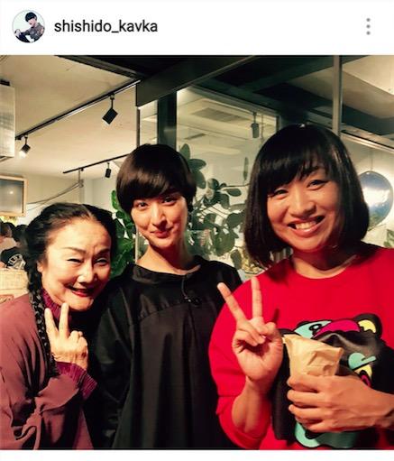シシド・カフカ、白石加代子、しずちゃんとの3ショット披露でファン歓喜「ひよっこを思い出します」サムネイル画像