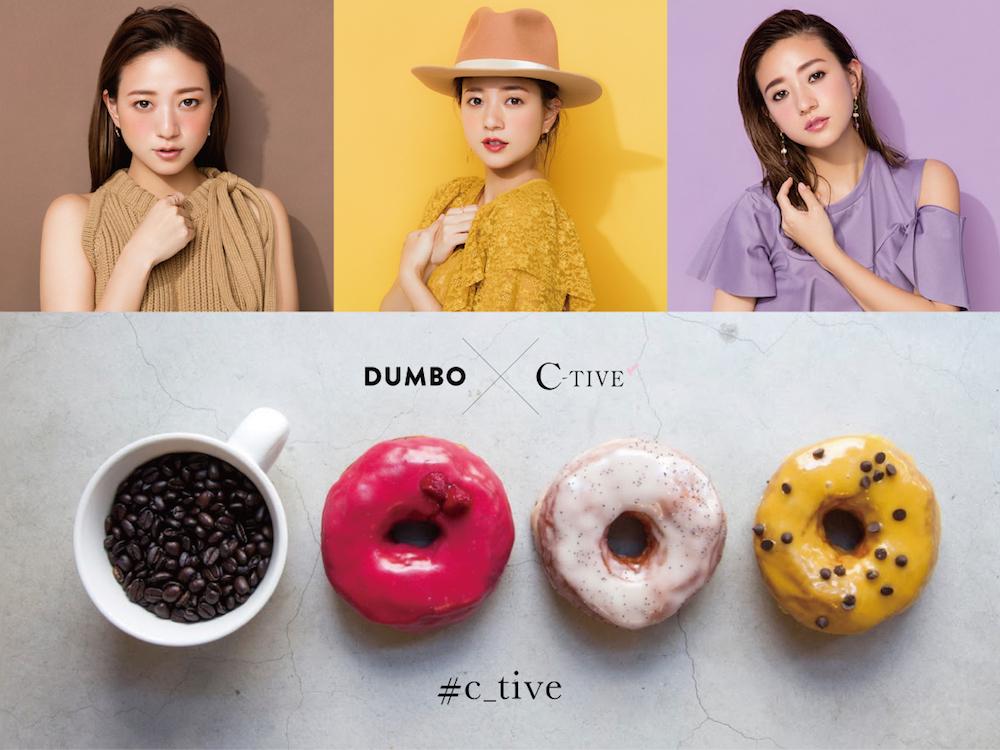 """伊藤千晃、動画で自身プロデュースのコスメブランド「C-TIVE」新商品דインスタ映え""""ドーナツショップ「DUMBO Doughnuts and Coffee」のコラボ発表サムネイル画像"""