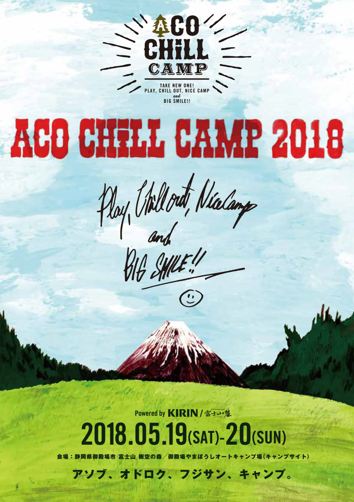 ACO CHiLL CAMP 2018 開催決定!サムネイル画像