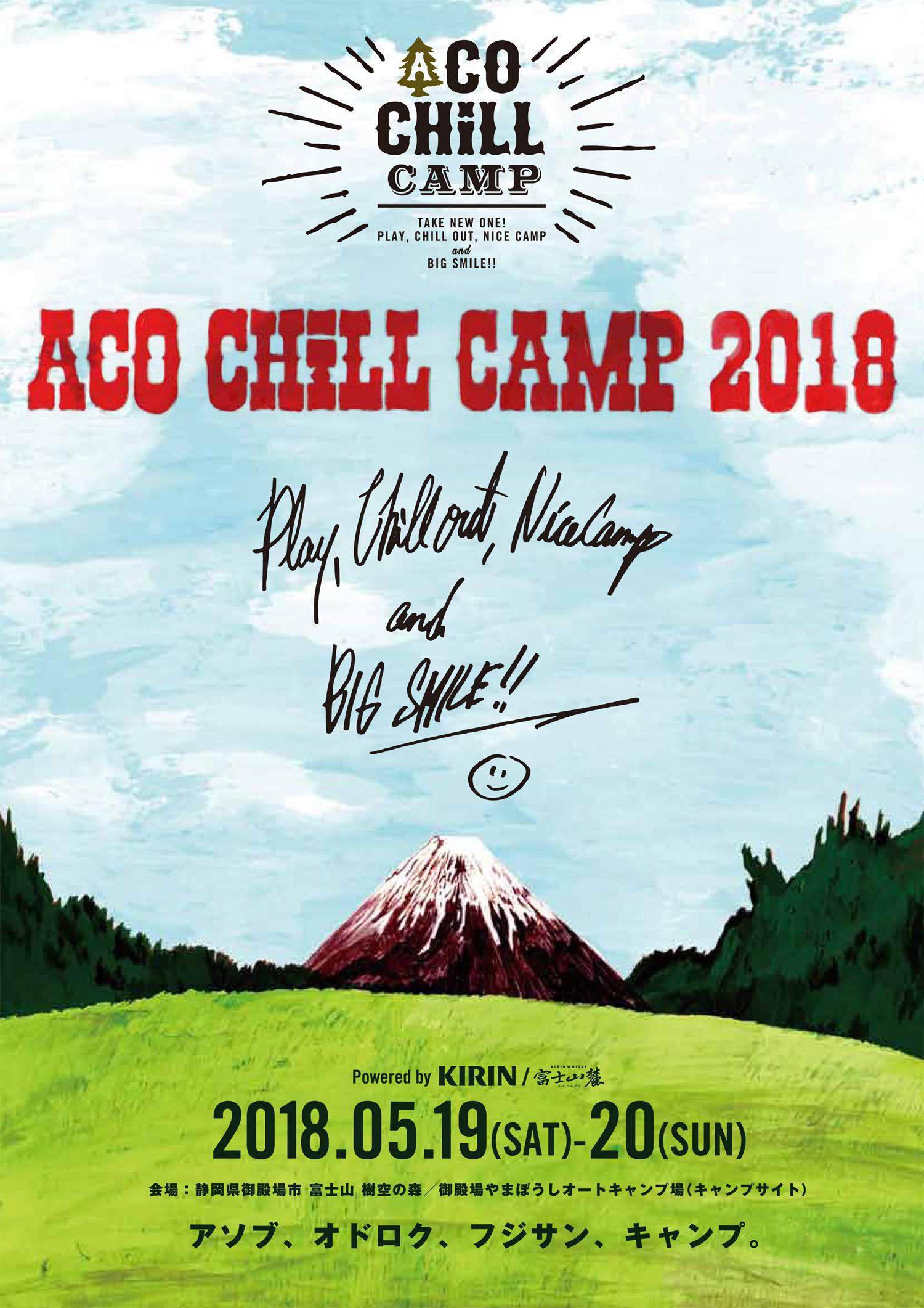 ACO CHiLL CAMP 2018 開催決定!