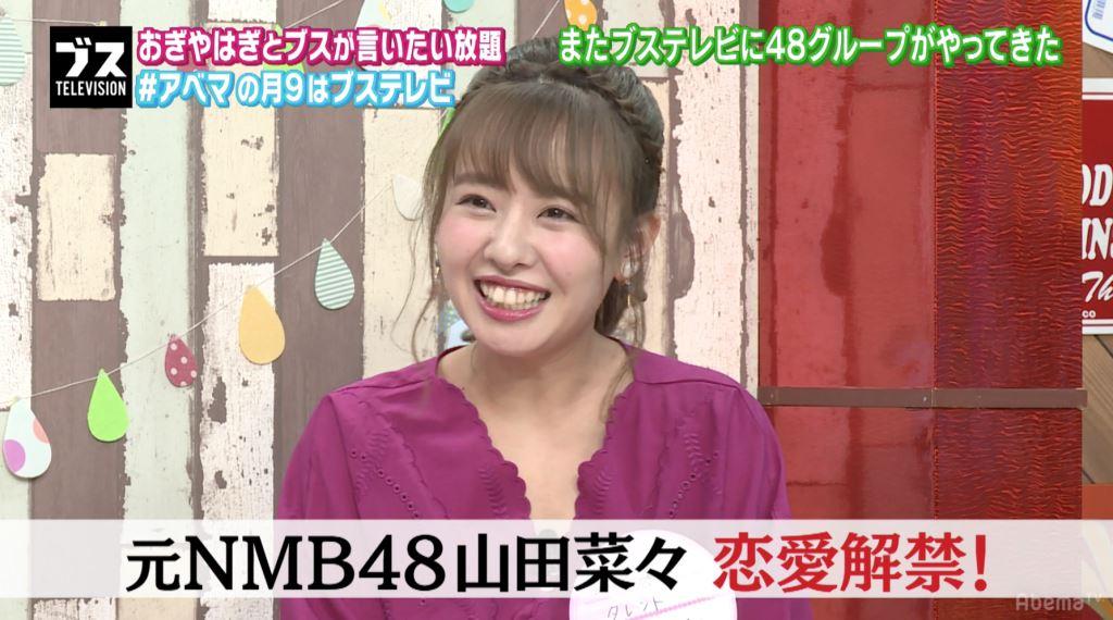 """元NMB48・山田奈々、""""彼氏がいた疑惑""""に笑顔で黙り込み「いたよね?」サムネイル画像"""