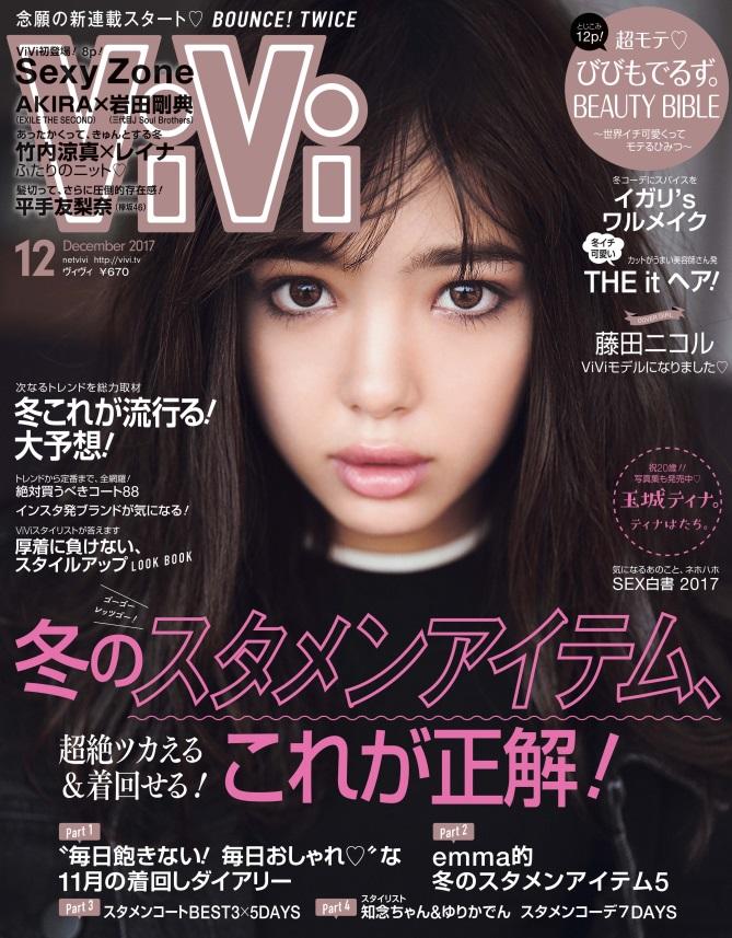 藤田ニコルが、ViVi専属モデルに新加入&初登場で表紙に対して意思表明「色んな声があると思います」サムネイル画像