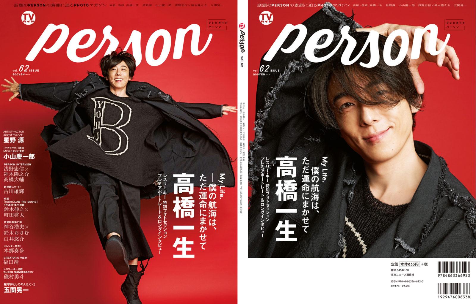 高橋一生表紙のPHOTOマガジンが増刷!星野源の2日間追っかけドキュメントも人気サムネイル画像