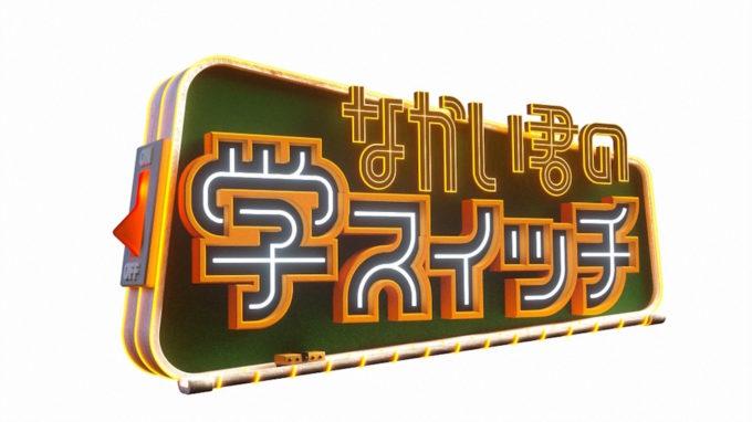 manabu_logo-2