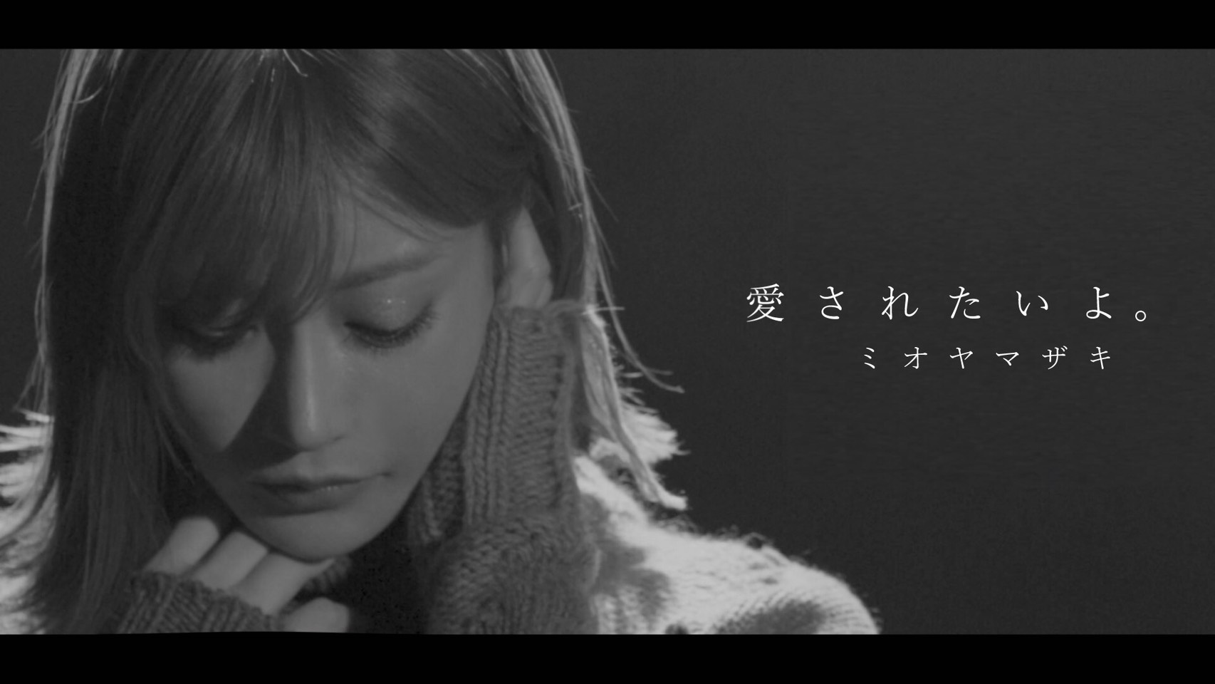 ミオヤマザキの新曲MVに、明日花キララが出演!大きな共感を呼ぶ映像作品が完成