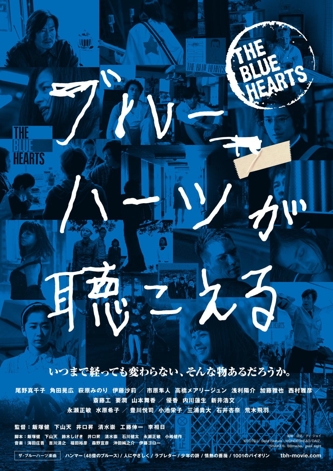 尾野真千子、市原隼人、斎藤工ら豪華キャストが出演した映画『ブルーハーツが聴こえる』が発売決定サムネイル画像