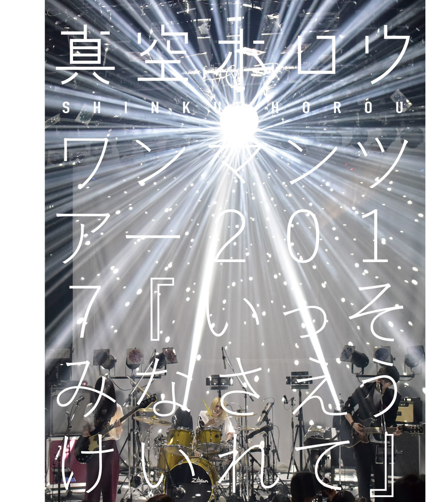 真空ホロウが新曲「おんなごころ」リリックMV公開!画像46786