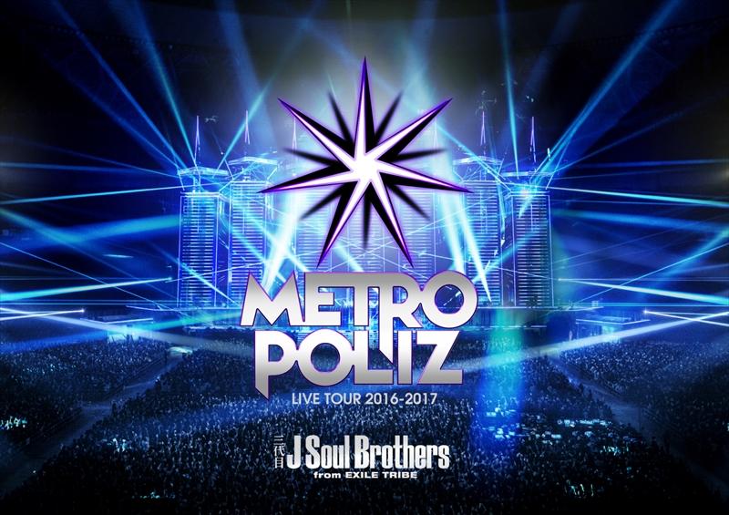 """三代目JSBドームツアー「三代目 J Soul Brothers LIVE TOUR 2016-2017 """"METROPOLIZ""""」独占配信決定サムネイル画像"""