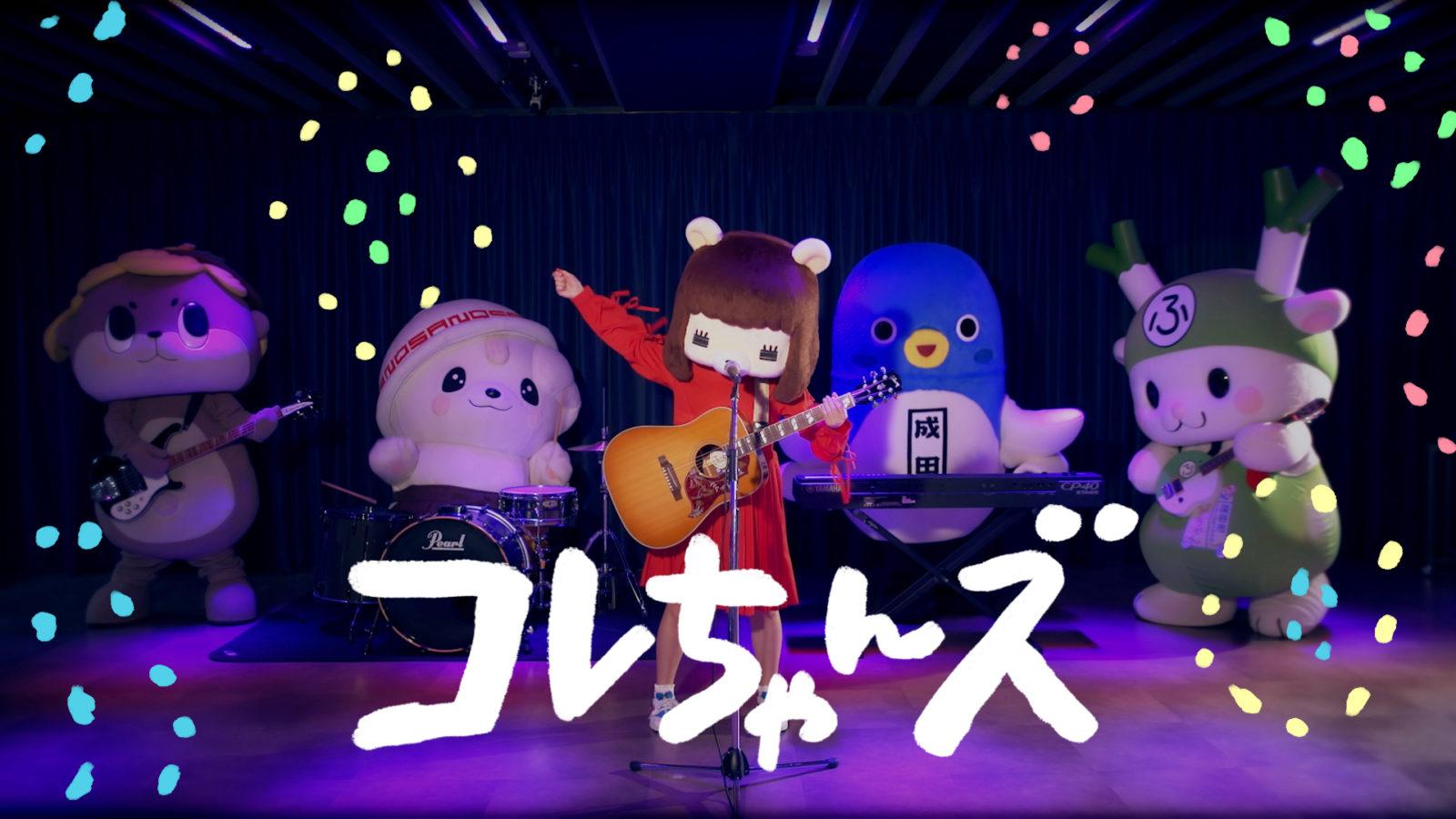 コレサワ、ゆるキャラ達と結成したバンド初MV「死ぬこと以外かすり傷」を公開サムネイル画像!