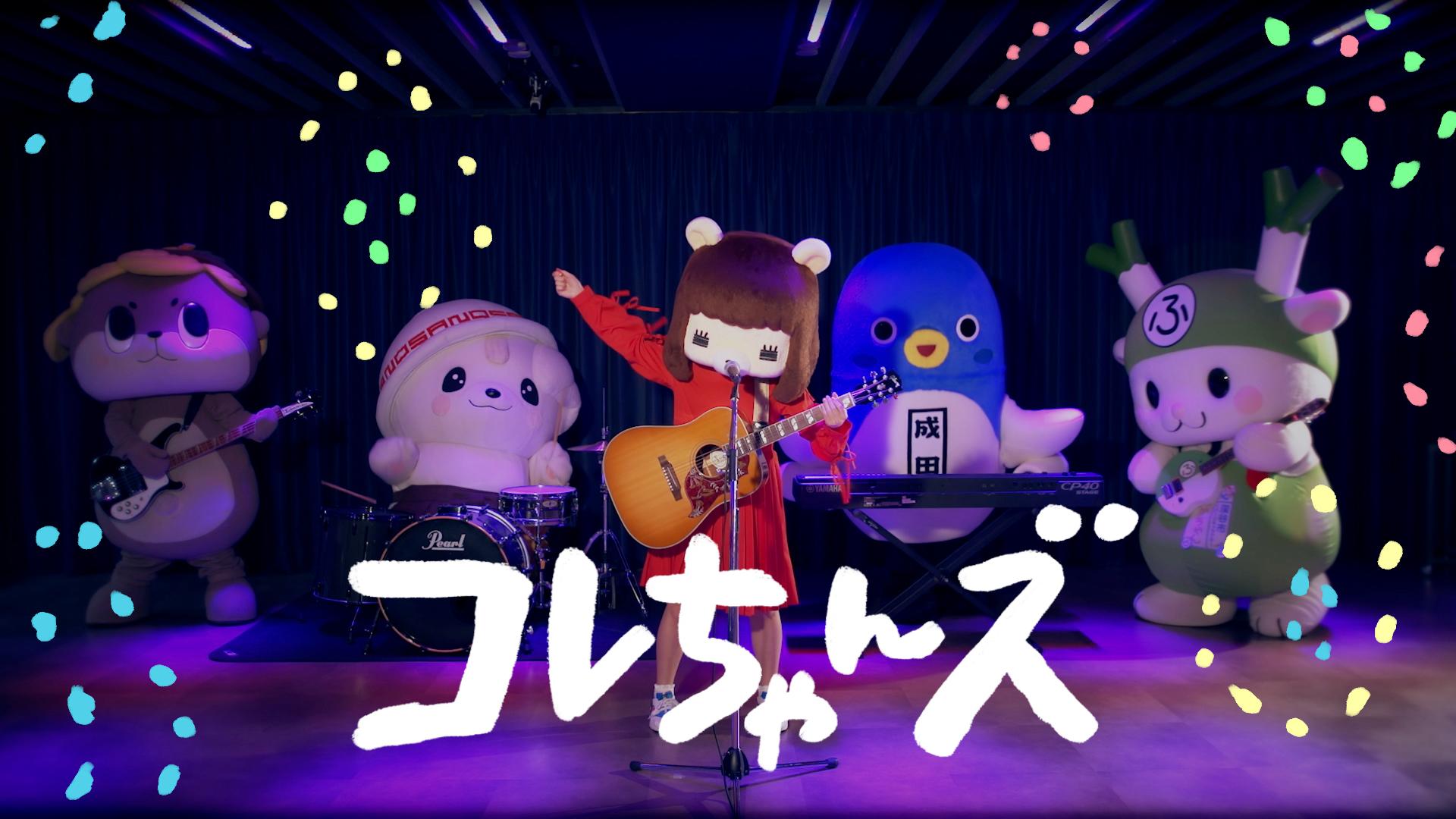 コレサワ、ゆるキャラ達と結成したバンド初MV「死ぬこと以外かすり傷」を公開