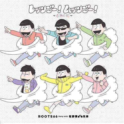 「おそ松さん」第2期EDテーマ「レッツゴー!ムッツゴー!~6色の虹~」MV解禁サムネイル画像
