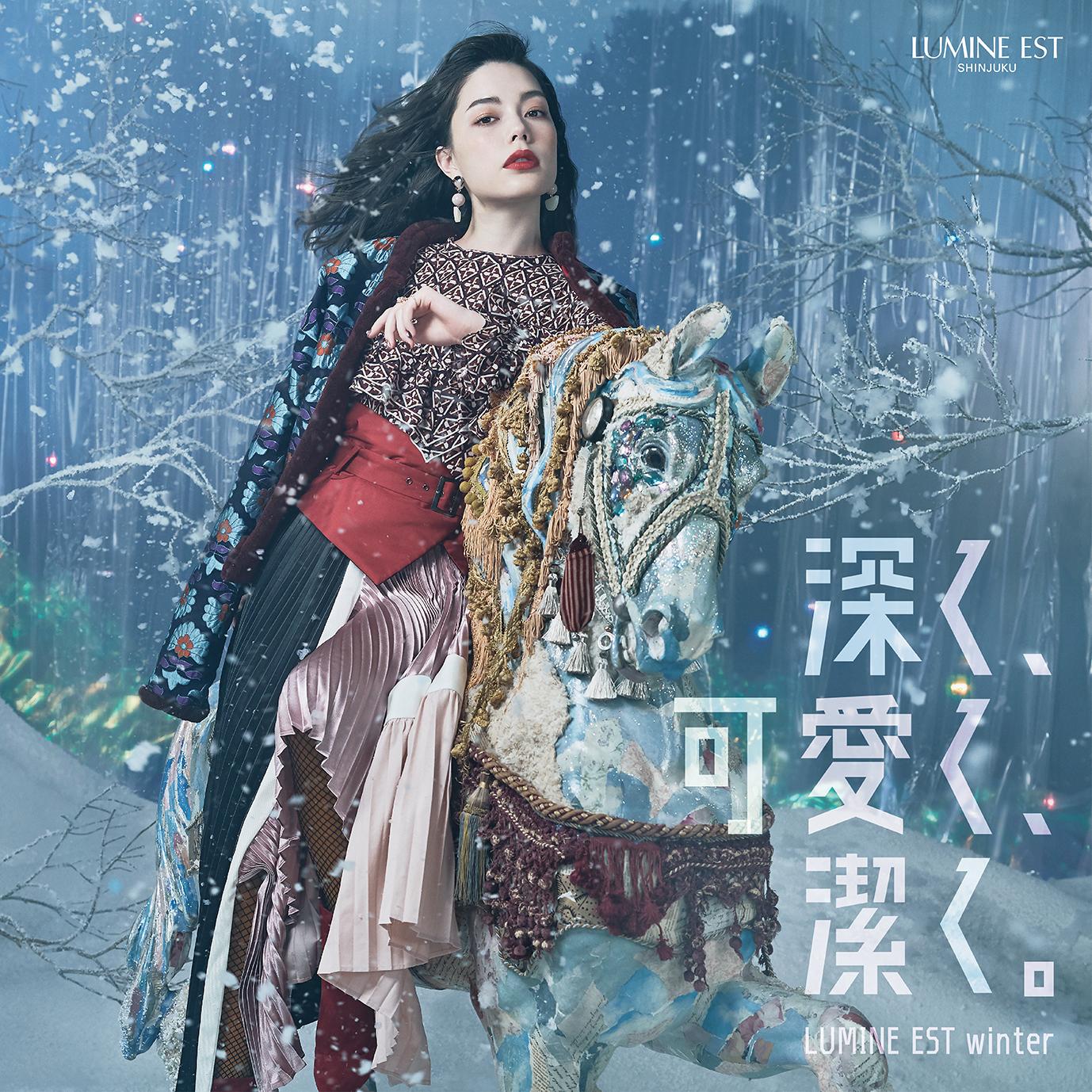 安田レイ ルミネエスト新宿冬ビジュアルに新曲「Not Enough」を提供サムネイル画像!