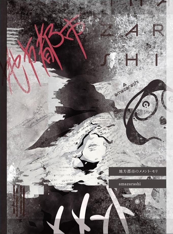 amazarashi New Albumのタイトルや詳細が公開サムネイル画像