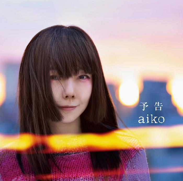 aikoの新曲「予告」のジャケット写真が公開!サムネイル画像