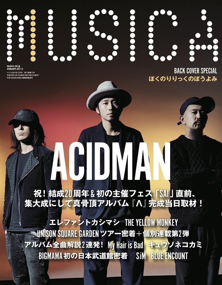 ACIDMAN ニューアルバム収録曲が発表!「MUSICA」の表紙も解禁サムネイル画像