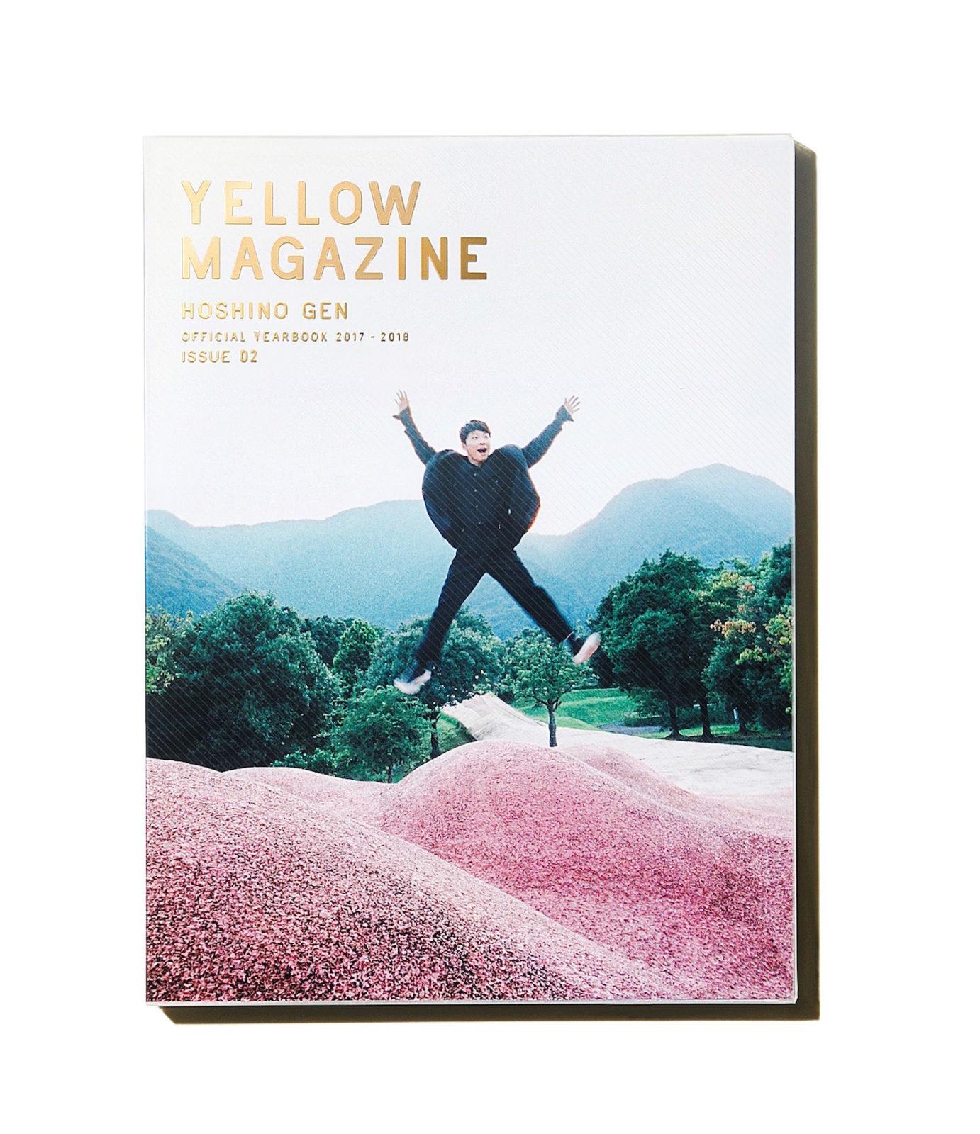 星野源の1年間の音楽活動を余すことなく記録した、オフィシャル・イヤーブック『YELLOW MAGAZINE 2017-2018』発売決定サムネイル画像