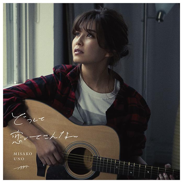 宇野実彩子 (AAA)ソロデビューシングル「どうして恋してこんな」MVとジャケット写真を公開