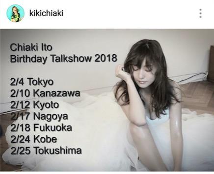 伊藤千晃、トークショーの日程発表でファン歓喜「絶対会いに行きます!」「楽しみです」サムネイル画像