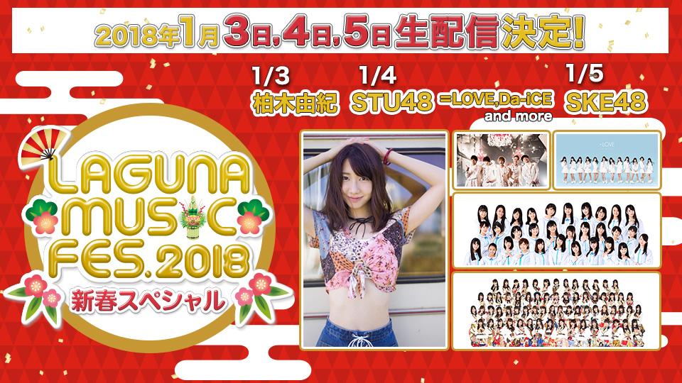 AAAライブに加え、柏木由紀、STU48、Da-iCE、SKE48など総勢12組大集合の「LAGUNA MUSIC FES.2018 新春スペシャル」を連続ライブ生配信決定サムネイル画像