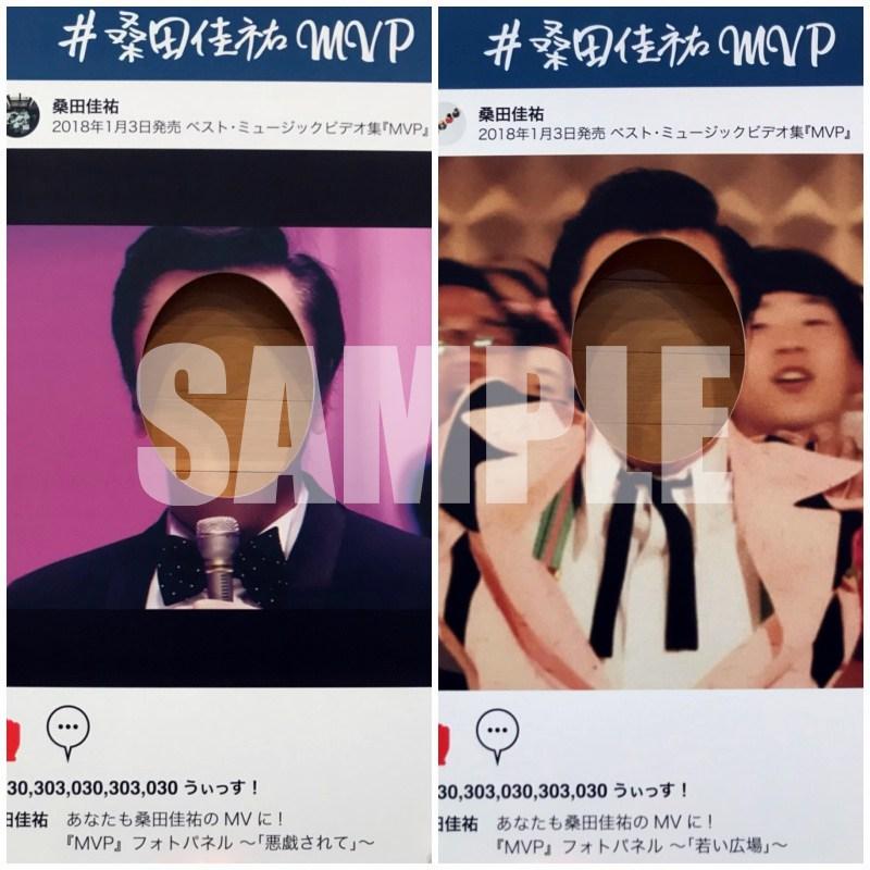 桑田佳祐、ベスト・ミュージックビデオ集『MVP』の発売を記念し、フォトパネルの設置&ディスコグラフィー展の実施が決定サムネイル画像