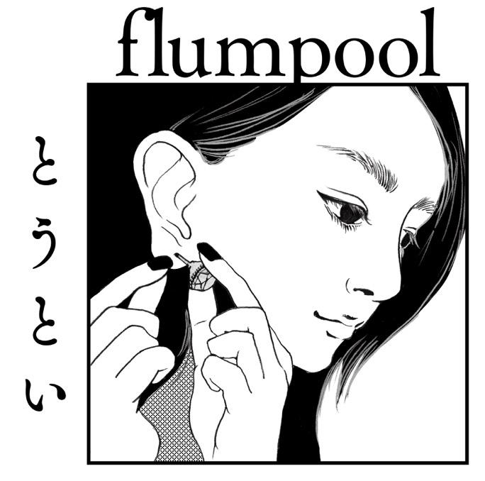 早見あかりが漫画家!? flumpool  ニューシングル「とうとい」のMVの予告編映像を公開サムネイル画像